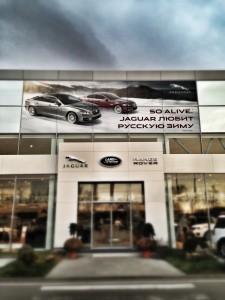 ДЦ Jaguar Land Rover Краснодар