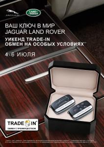 JLRsum-really trade in krasnodar
