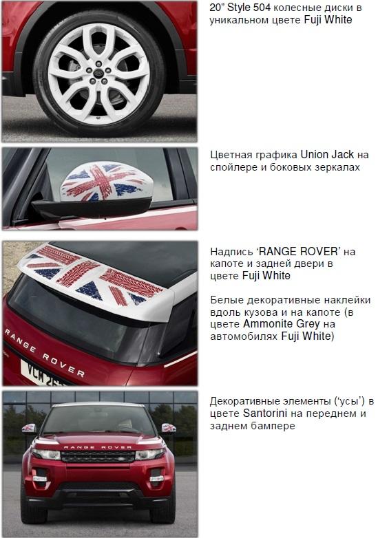 Особенности RR Evoque Colour British Edition