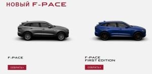 F-Pace конфигуратор и комплектации